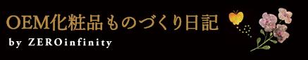 化粧品OEMものづくり日記 by ZERO-infinity