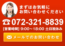 まずは気軽にお問い合わせください TEL:072-321-8839