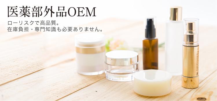 小ロット化粧品・化粧品製造・化粧品OEMのご相談は株式会社ゼロ・インフィニティへ
