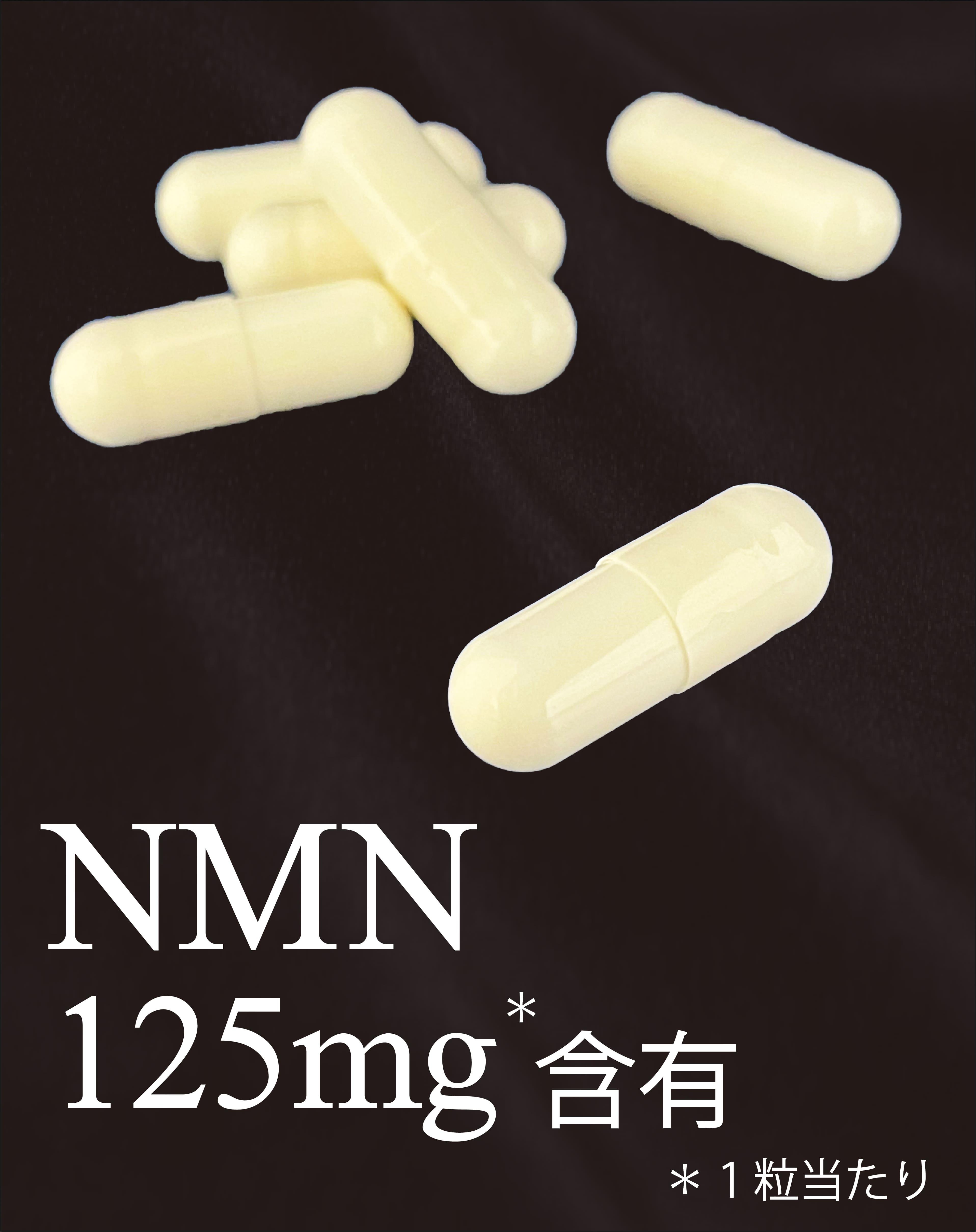NMN125g含有 1粒あたり